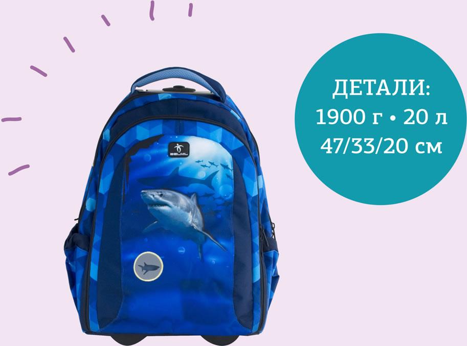 Рюкзак на колесиках с выдвижной с ручкой Belmil BLUE MAGIC 338-45/772, - фото 15